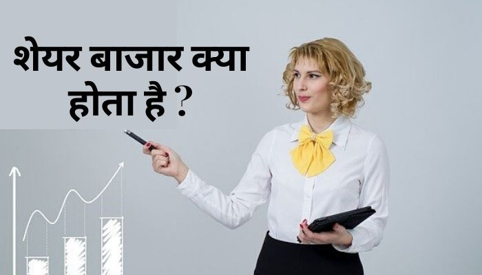 Share Market क्या है (Share Market Guide in Hindi)