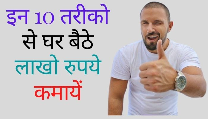 work from home in hindi
