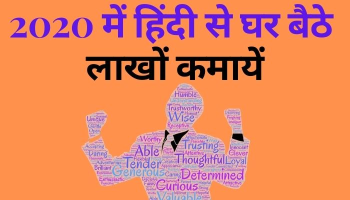 Work from home job in Hindi