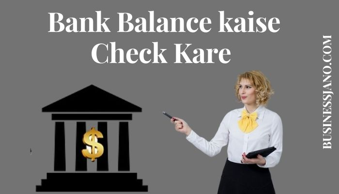 Bank Balance Check कैसे करे – All Bank Balance Check USSD Code