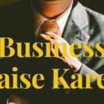Business Kaise kare